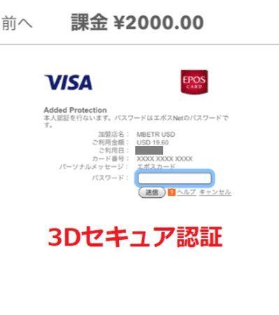 Much Better(マッチベター)クレジットカード入金で「Process」をタップ