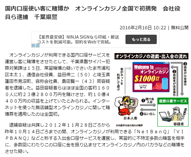 NetBanQ事件のニュース(千葉日報)