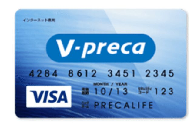 Vプリカ(VISAブランドのプリペイドカード)