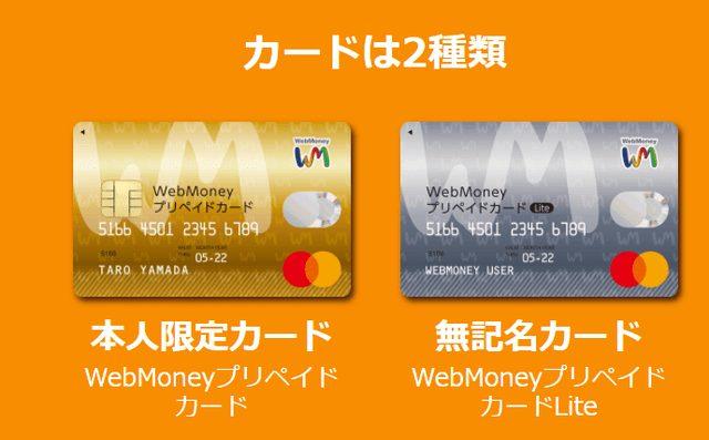 ウェブマネーカード(WebMoney)