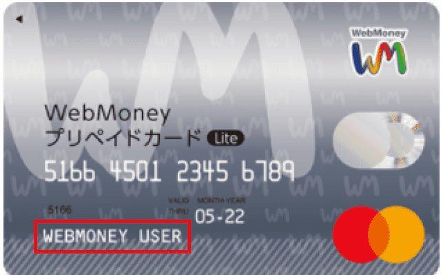 無記名のシルバーのカード(Web Money プリペイドカードLite)