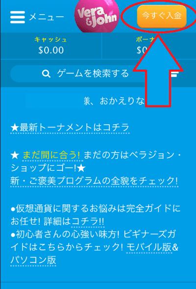 ウェブマネーカードでの入金手順STEP① Mastercardを選択する