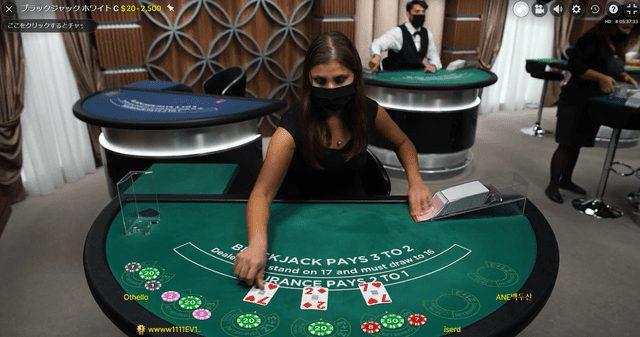 Evolution Gamingの『Blackjack White C』