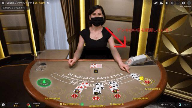 ブラックジャックのディーラーはカードの順番が分かっている?
