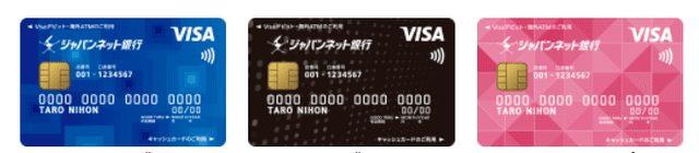ジャパンネット銀行(PayPay銀行)発行のJNB VISAデビット