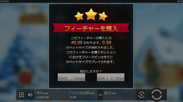 ボーナス購入可能スロットでシステムベットでプレイ