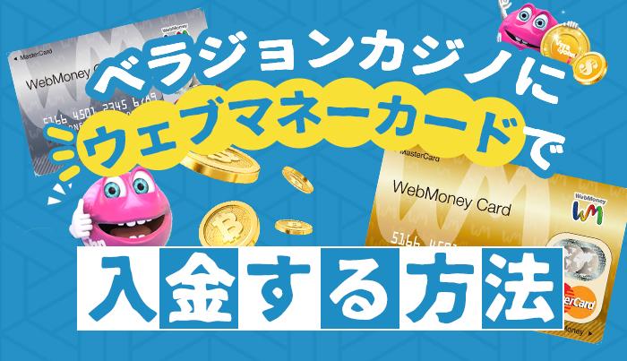 ベラジョンカジノにウェブマネーカード(WebMoneyCard)で入金する方法