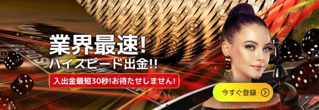 ワンダーカジノ出金限度額は1億円