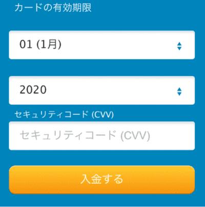 ベラジョンカジノクレジットカード入力画面