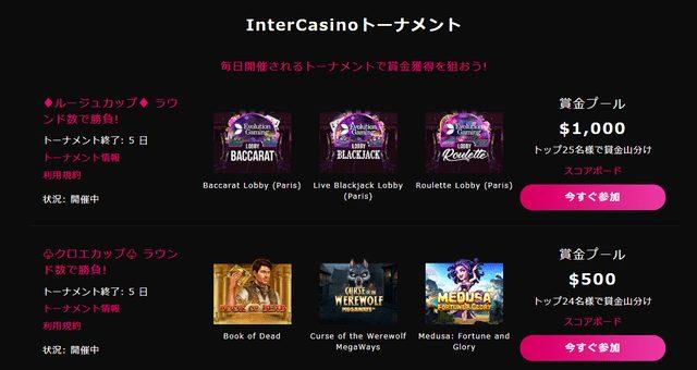 インターカジノトーナメント賞金