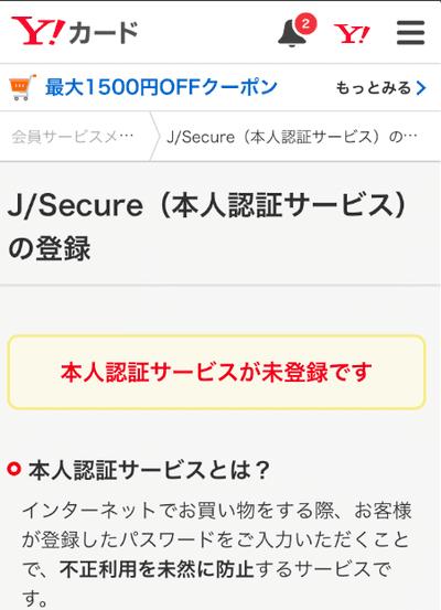 yahooカード「本人認証サービスが未登録です」