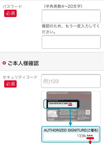 YahooのパスワードとクレジットカードのCVVを入力する画面