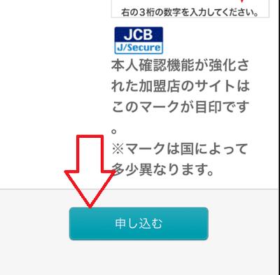 yahooカード3Dセキュア申し込み