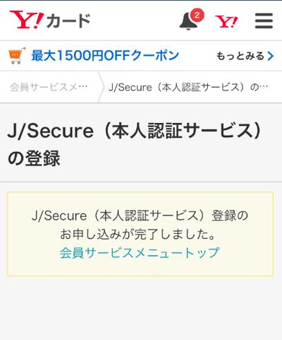 yahooカード3Dセキュア登録完了
