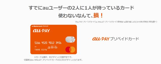 au pay プリペイドカード(旧:au WALLET プリペイドカード)