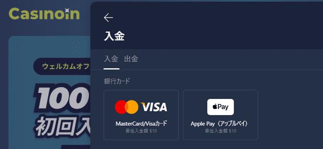 Apple Payの支払いにdカードを設定