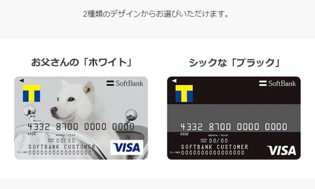 ソフトバンクカード