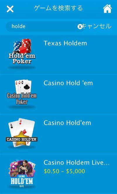 ベラジョンカジノでテキサスホールデムポーカーを検索