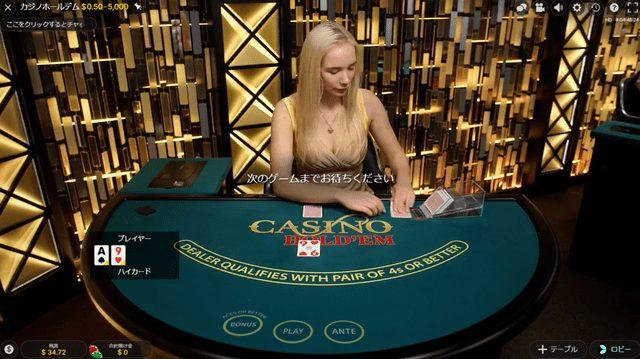 Casino Hold'em Live(Paris)