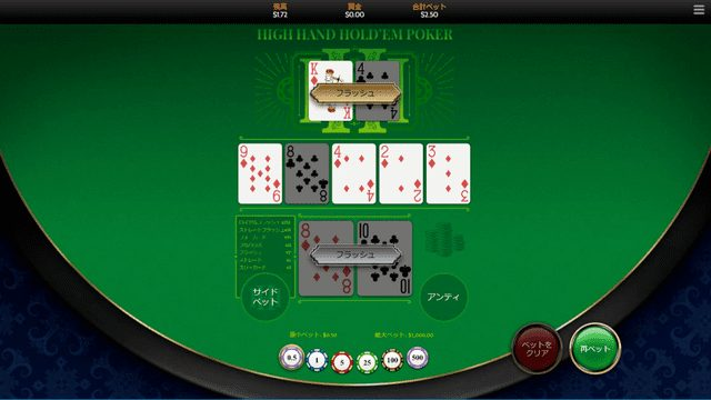 One Touchの『High Hand Hold'em Poker』