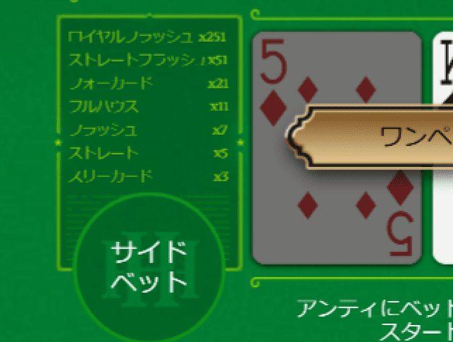 One Touchの『High Hand Hold'em Poker』のサイドベット