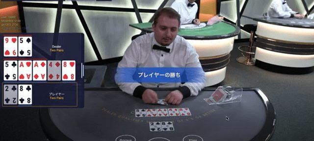 Ezugiの『Casino Hold'em』
