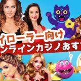 ハイローラー向けオンラインカジノおすすめ11選【2020年最新】