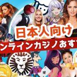 日本人向けオンラインカジノおすすめ14選