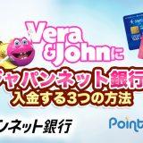 ベラジョンカジノにジャパンネット銀行(PayPay銀行)で入金する方法