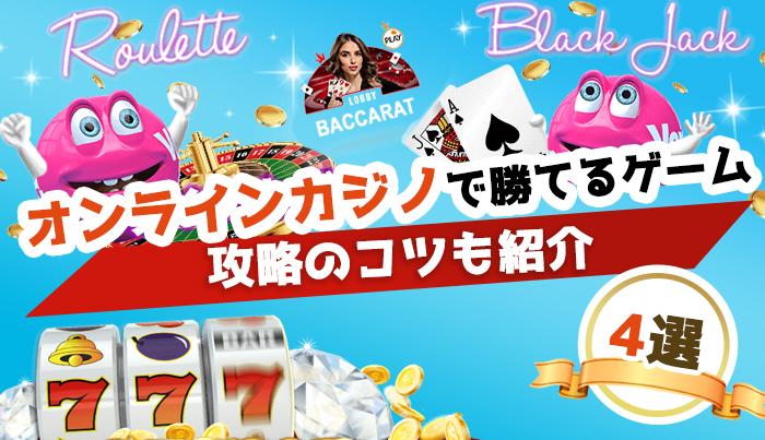 オンラインカジノで勝てるゲーム4選!攻略のコツも紹介