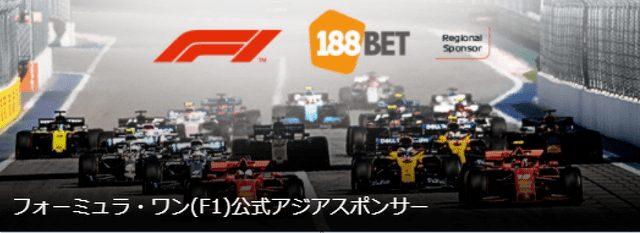 F1の公式スポンサー