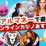 リアルマネーで遊べるオンラインカジノおすすめ10選