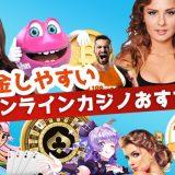 出金しやすいオンラインカジノおすすめ13選【2020年最新】
