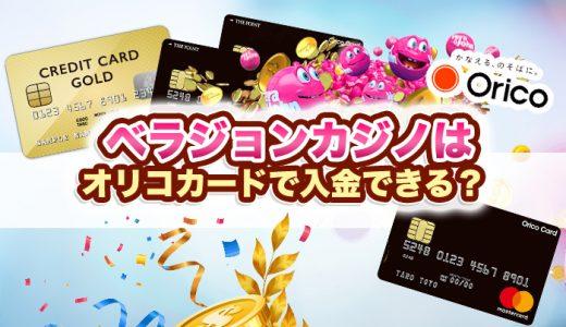 ベラジョンカジノはオリコカードで入金できる?