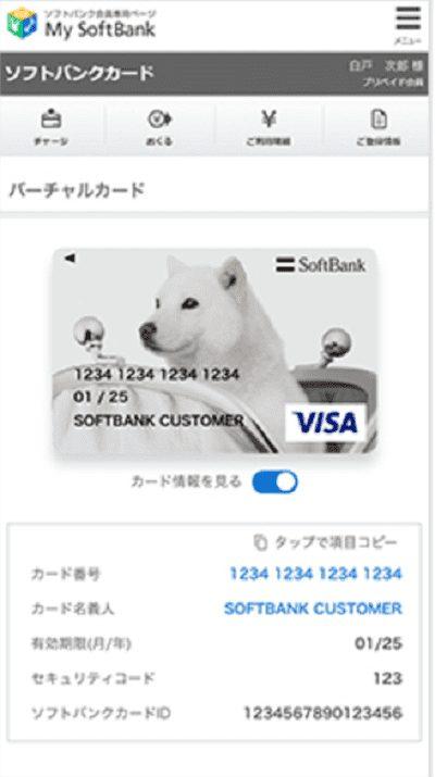 ソフトバンクバーチャルカード