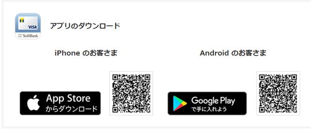 ソフトバンクカードのアプリをダウンロード