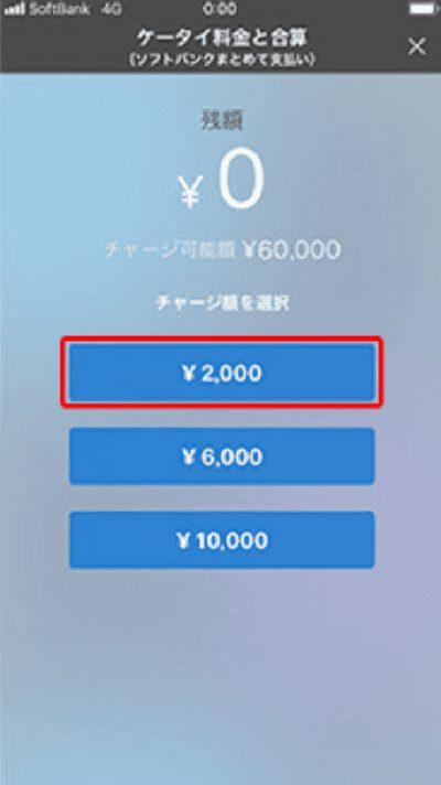 ソフトバンクカードのアプリ:チャージ額を選択