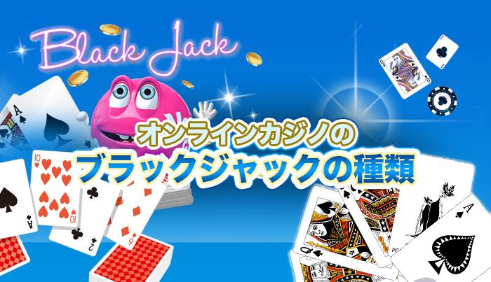 オンラインカジノのブラックジャックの種類一覧【全5種】
