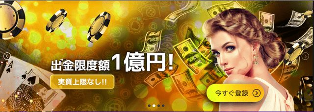 ワンダーカジノ出金額上限は1億円