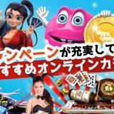 キャンペーン(プロモーション)が充実しているおすすめオンラインカジノを紹介!