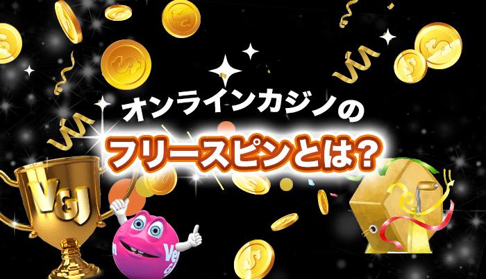 オンラインカジノのフリースピンとは?
