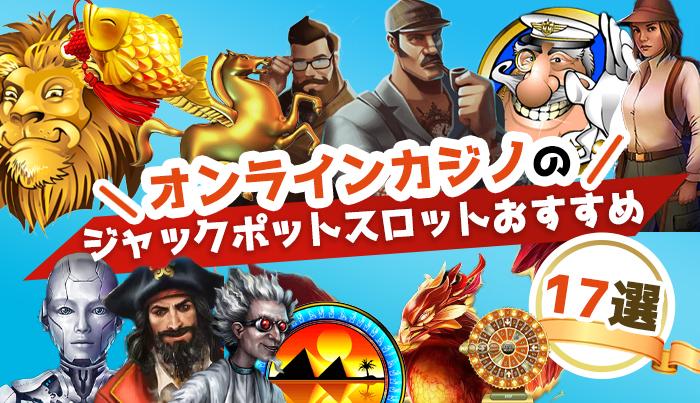 オンラインカジノのジャックポットスロットおすすめ17選【2020年最新】
