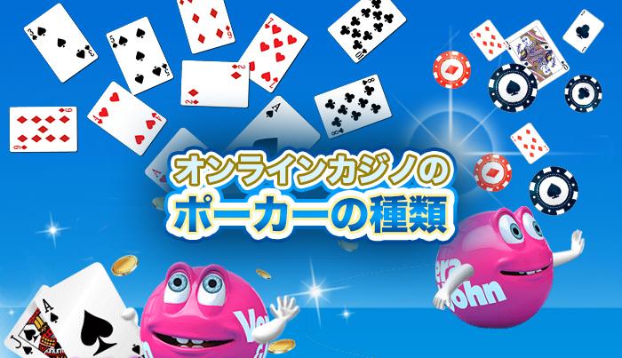 オンラインカジノのポーカーの種類