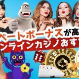 リベートボーナスが高額なオンラインカジノおすすめ10選【2020年最新】