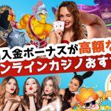 初回入金ボーナスが高額なオンラインカジノおすすめ11選【2020年最新】