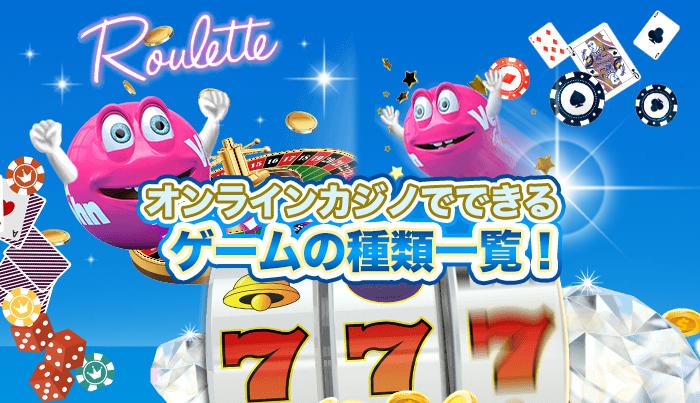 オンラインカジノでできるゲームの種類一覧!スロット、ライブカジノ、テーブルゲーム、ブックメーカーなどで遊べる!