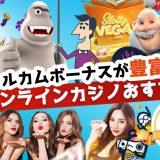 ウェルカムボーナスが豊富なオンラインカジノ9選【2020年最新】