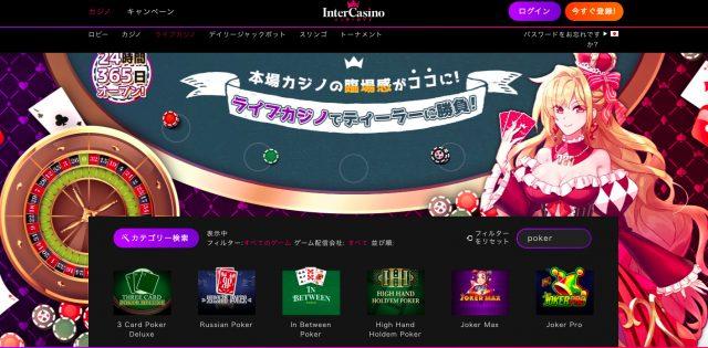 インターカジノポーカー