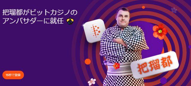 ビットカジノのアンバサダー「把瑠都」