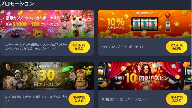 オンラインカジノのプロモーション